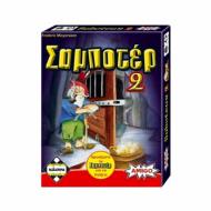 Drustvena igra Saboteur 2, kutija