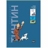 Tintin pustolovine 1, Stripovi, Games4you, društvene igre, porodične igre, zabavne igre, prodaja Beograd